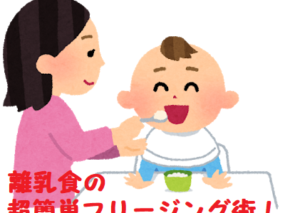 7〜8ヶ月・赤ちゃんの離乳食の作り方や超簡単フリージング術!