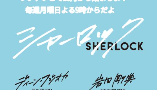 2019年秋月9ドラマ「シャーロック」の放送開始日やキャスト、あらすじ、原作や主題歌は?