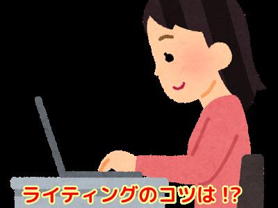 クラウドワークスでライティングをしたい人必見!テストライティングに通る書き方とは?