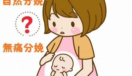無痛分娩と自然分娩、違いはどれくらい?