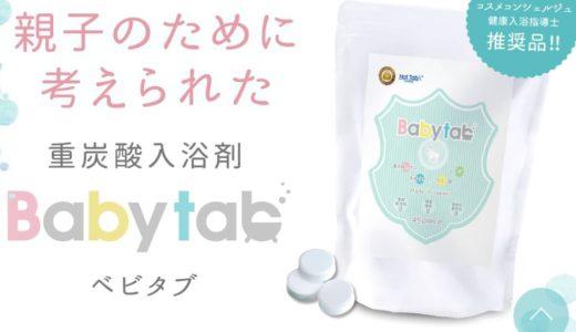 赤ちゃんと一緒に使える入浴剤のベビタブ!口コミや特徴は?