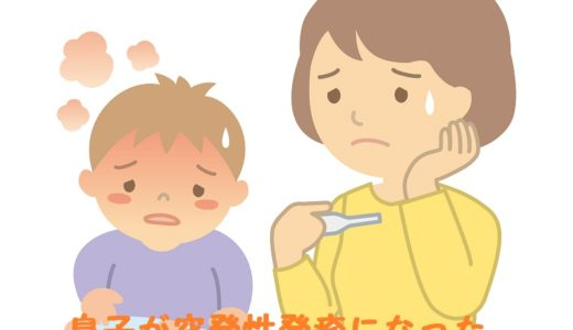 1歳の誕生日を前に突発性発疹!機嫌が悪くなるってホント?
