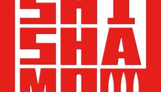 SHISHAMO(ししゃも)が私の中でアツイ!ブサイクすぎるとか余計なお世話じゃい!