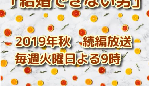 2019年秋火9ドラマ「結婚できない男」の放送開始日やキャスト、あらすじ、原作や主題歌は?